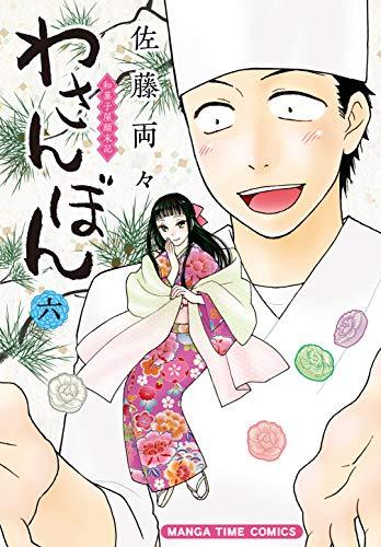 わさんぼん (6) (まんがタイムコミックス)