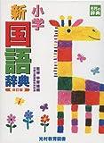 小学新国語辞典 改訂版 (光村の辞典)