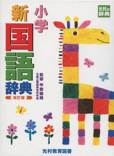 光村教育図書『小学新国語辞典改訂版』
