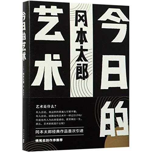 Classic Essay Collection of Taro Okamoto (Chinese Edition)