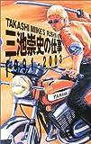 三池崇史の仕事1991‐2003