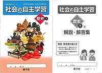 社会の自主学習 歴史1 日本文教出版 2021年度版 解答解説冊子付 教科書準拠は日本文教出版です!お間違いなく