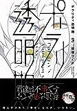 ポラリティ透明期(3) (ジャルダンコミックス)