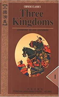 Three Kingdoms (Chinese Classics, 4 Volumes)