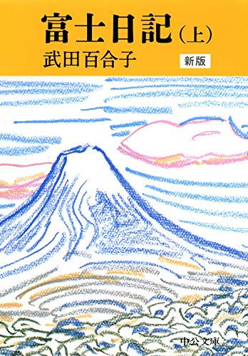 富士日記(上) 新版 (中公文庫)