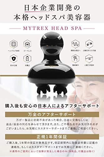 MYTREX(マイトレックス)『HEADSPA』