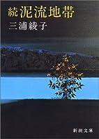 続 泥流地帯 (新潮文庫)