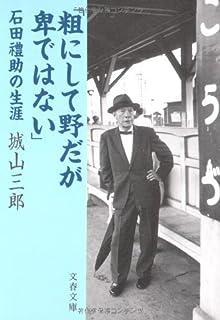 石田禮助の生涯 「粗にして野だが卑ではない」 (文春文庫)