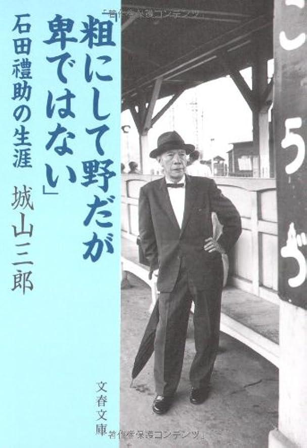 縫い目バルーンうがい薬石田禮助の生涯 「粗にして野だが卑ではない」 (文春文庫)