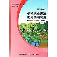 循环农业篇----保持农业经济的可持续发展