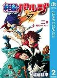 戦星のバルジ 2 (ジャンプコミックスDIGITAL)