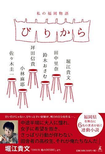 ぴりから 私の福岡物語の詳細を見る