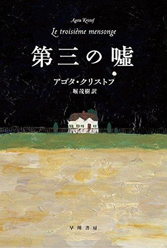 第三の嘘 (ハヤカワepi文庫)