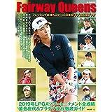フレッシュプロゴルファーズ日本女子プロ応援ブック Fairway Queen (M.B.MOOK)