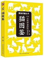 猫图鉴 :179种纯种猫的特征习性