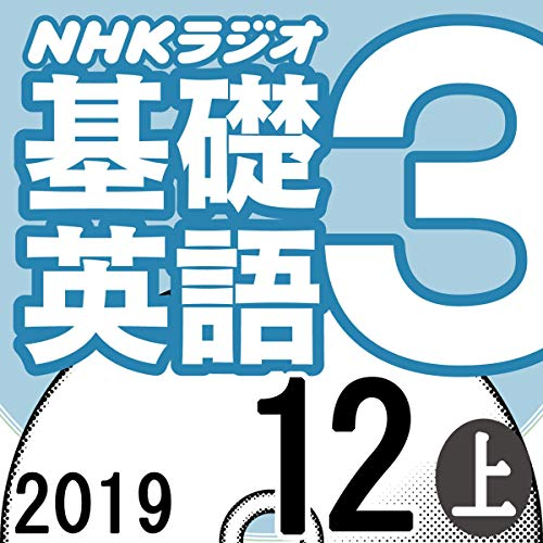 『NHK 基礎英語3 2019年12月号 上』のカバーアート