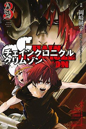 CHAIN CHRONICLE CRIMSON(3)<完> (講談社コミックス)