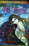 午前2時の丘―最終戦争シリーズ12 (プリンセスコミックス 最終戦争シリーズ 12)