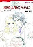 結婚は誰のために―情熱の国の人2 (HQ comics キ 3-8 情熱の国の人 2)