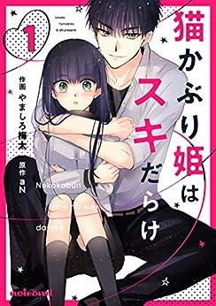 [やましろ梅太, aN]の猫かぶり姫はスキだらけ 1巻 (noicomi)