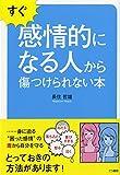 すぐ感情的になる人から傷つけられない本――― 身に迫る『困った感情』の毒から自分を守る