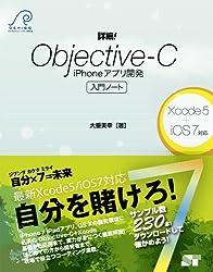 詳細!Objective-C iPhoneアプリ開発入門ノート