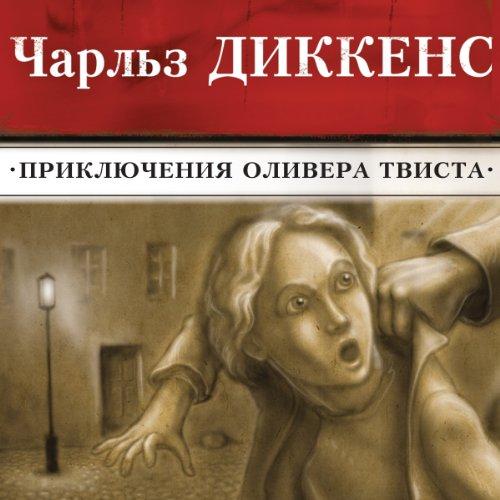 Prikljuchenija Olivera Tvista audiobook cover art