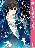 真夜中の執事たち ―メイちゃんの執事 side B― 1 (マーガレットコミックスDIGITAL)