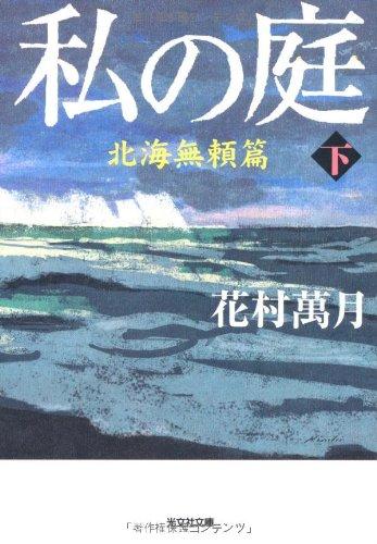 私の庭―北海無頼篇〈下〉 (光文社文庫)の詳細を見る