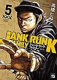 ジャンク・ランク・ファミリー 5 (ヤングチャンピオン・コミックス)