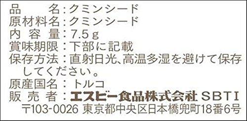 エスビー食品 エスビー スマートスパイス クミンシード 瓶7.5g [4547]