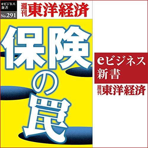 『保険の罠(週刊東洋経済eビジネス新書No.291)』のカバーアート