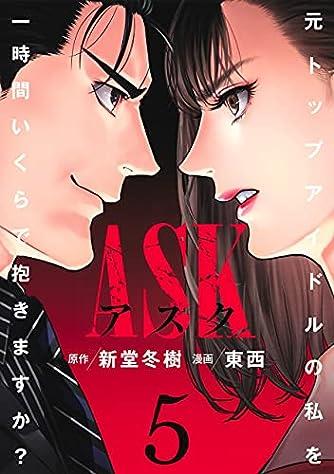 ASKアスク 5 (ヤングジャンプコミックス)