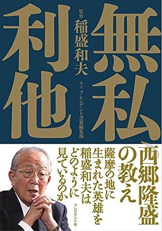 無私、利他 〜西郷隆盛の教え〜