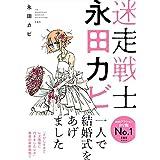 迷走戦士・永田カビ (webアクションコミックス)