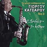 Dyo Prasina Matia (feat. Dimitris Katrivanos) [Instrumental]