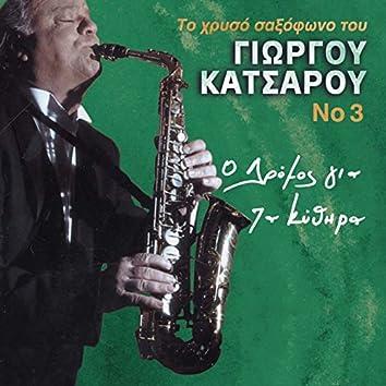 To Chryso Saxofono Tou Giorgou Katsarou, Vol. 3 (O Dromos Gia Ta Kythira)