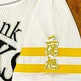 ソフトバンク ホークス 刺繍ワッペン 二保 旭 ネーム 2 白布 刺繍