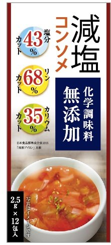塩分 43%カット 減塩 コンソメ (塩分 リン カリウム も配慮) 化学調味料 無添加 2箱セット