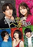僕らは恋がヘタすぎる DVD-BOX[DVD]