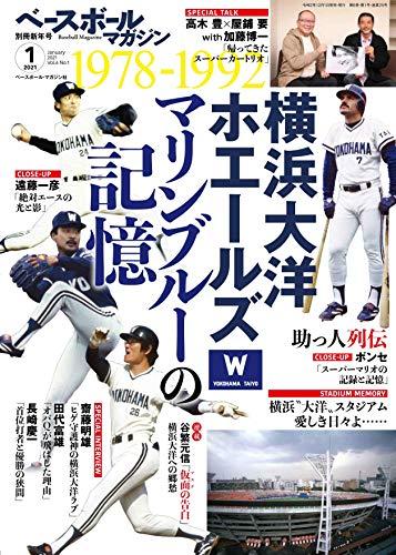 ベースボールマガジン 2021年 01 月号 特集:横浜大洋ホエールズ マリンブルーの記憶 (ベースボールマガジン別冊新年号)