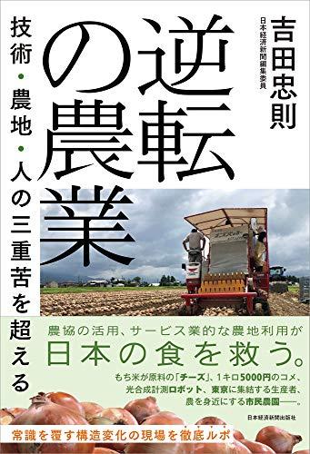 逆転の農業 技術・農地・人の三重苦を超える - 吉田 忠則