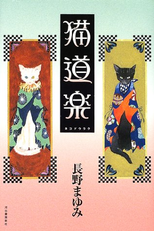 猫道楽の詳細を見る
