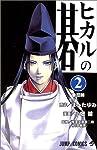 ヒカルの碁 2 (ジャンプコミックス)
