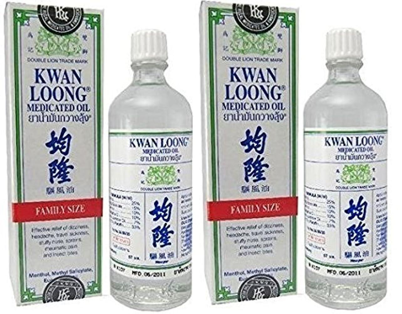 褐色レーザ憎しみクワンルーン薬用オイル 2 x 57ミリリットル 2 x Kwan Loong Medicated Oil 57ml