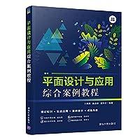 平面设计与应用综合案例教程