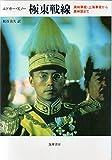 極東戦線―満州事変・上海事変から満州国まで (筑摩叢書)