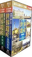 映像で楽しむ世界遺産 全2巻 DVD16枚組 BCP-073-074 (ヨコハマレコード限定 特典DVD付) セット BCP-73-74