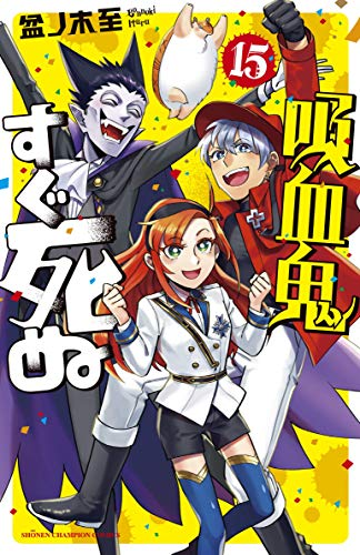 吸血鬼すぐ死ぬ  15 (15) (少年チャンピオン・コミックス)