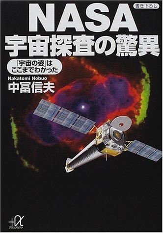 NASA宇宙探査の驚異―「宇宙の姿」はここまでわかった (講談社プラスアルファ文庫)の詳細を見る